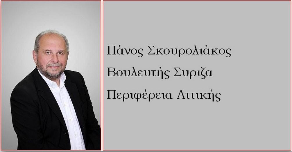 Πάνος Σκουρολιάκος – Βουλευτής ΣΥΡΙΖΑ Περιφέρειας Αττικής