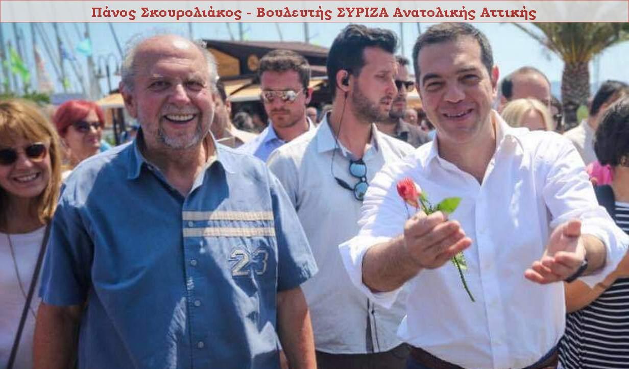 Πάνος Σκουρολιάκος – Βουλευτής ΣΥΡΙΖΑ Περιφέρειας Ανατολικής Αττικής