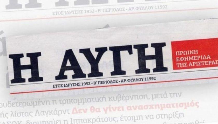 Των Ελλήνων οι κοινότητες